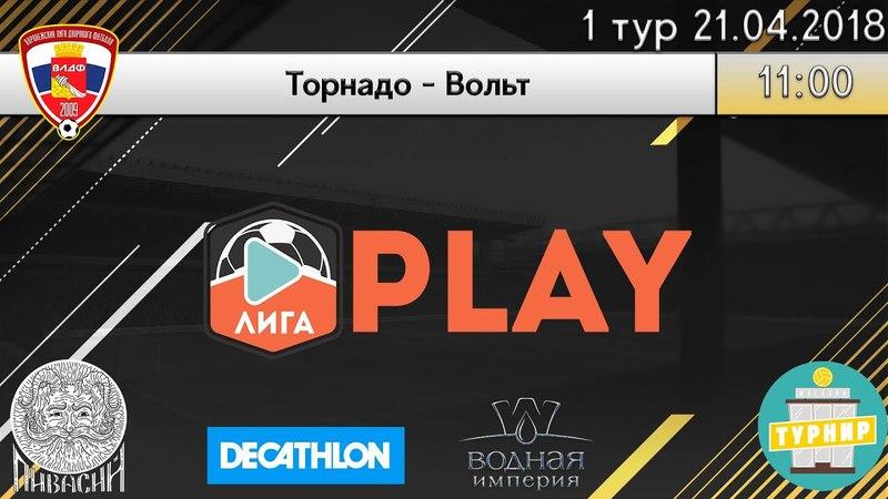 Летний чемпионат ВЛДФ 2018 1 тур Торнадо Вольт