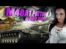 M48A1 Patton. Good game. 🍓Девушка танкисточка.