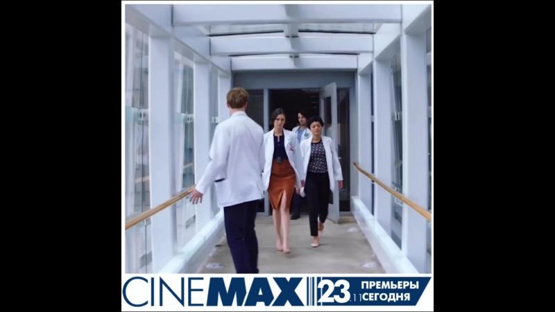 Премьеры в CINEMAX - репертуар 23 ноября