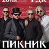Концерт группы Пикник в Саранске