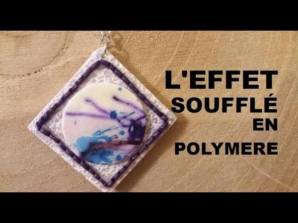 L'effet soufflé en polymère