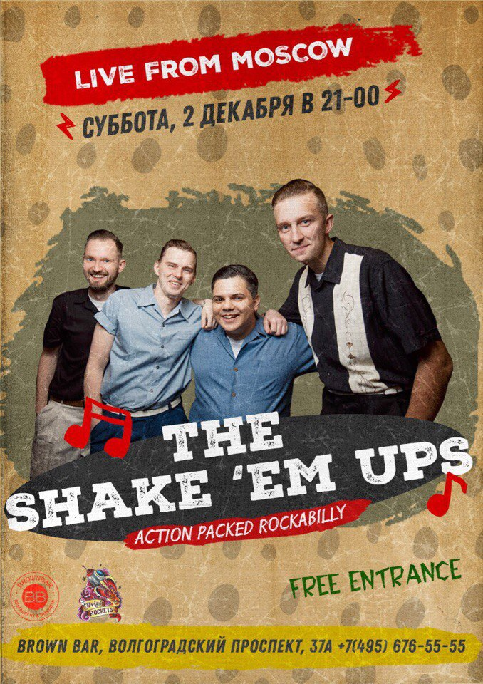 02.12 Shake 'Em Upsв Brown Bar!