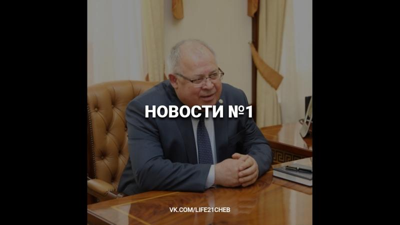 НОВОСТИ №1 - На достройку Цивильского моста выделено 282 млн рублей и др