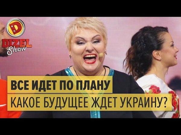 Все идет по плану: какое будущее ждет Украину? – Дизель Шоу 2018 | ЮМОР ICTV