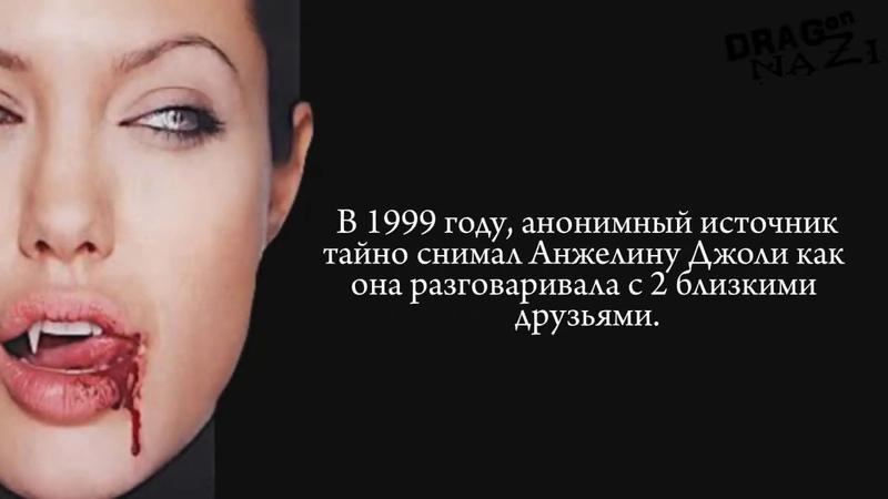 Анджелина Джоли рзоблачает поп звёзд сатанистов