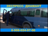 Пассажирские перевозки от Диамант (Реклама)