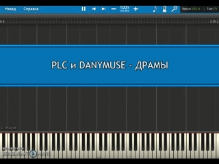 PLC и Danymuse - Драмы (Пример игры на фортепиано) Песни на ТНТ
