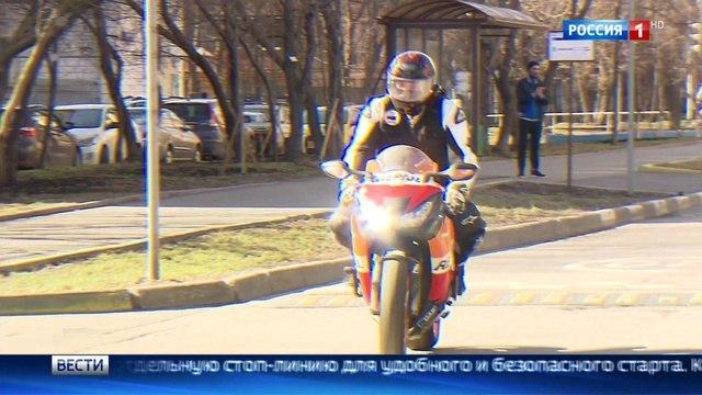 Вести-Москва • Мотоциклисты могут получить отдельную стоп-линию на светофорах