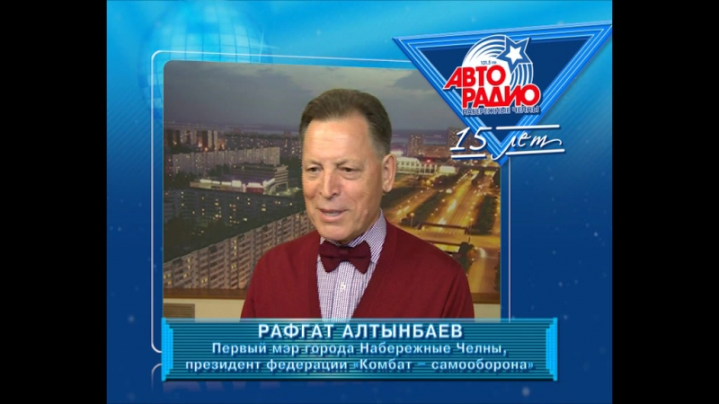 Авторадио поздравил Рафгат Алтынбаев