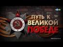 Путь к Великой Победе. Выпуск 6. Битва за Москву.