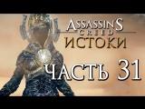 Дмитрий Бэйл Прохождение Assassins Creed  Истоки [Origins]— Часть 32  ИСПЫТАНИЕ БОГИНИ СЕХМЕТ. МИРАЖИ В ПУСТЫНЕ (Full HD 1080)