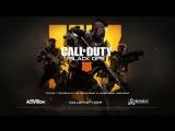 Call of Duty: Black Ops 4 — «Вместе – неудержимые»
