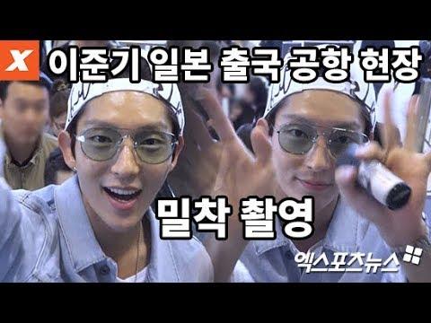 이준기 김포공항 출국 현장 밀착 촬영…준기씨가 팬을 대하는 태도는(LEE JOON GI,イ・