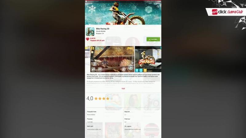 AppClick Games