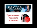 2017 10 07 - КейКон - Приключения КосАниКа в Иваново - часть 3