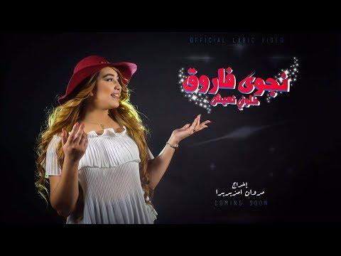 Exclusive Najwa Farouk Khalouni N3ich - حصريا نجوى فاروق خلوني نعيش