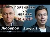 ПОРТНЯГИН VS ЧЕРНЯК чей успех дороже Разбор интервью от Владимира Любарова