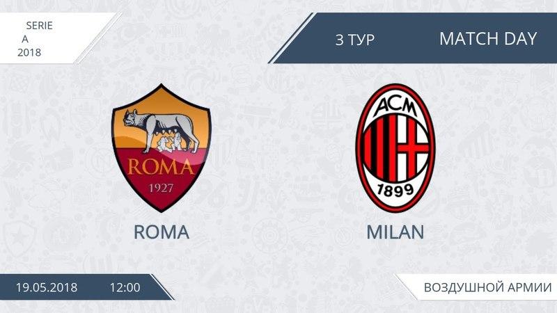 Roma 0:1 Milan, 3 тур (Италия)