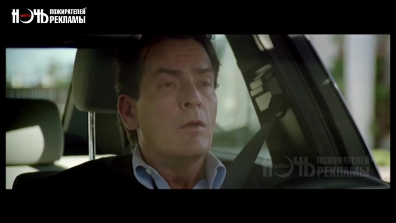 Чарли Шин I BAVARIA I Ночь пожирателеи774; рекламы (Зве776;зды кино в рекламе, реклама п