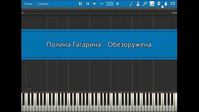 Полина Гагарина - Обезоружена (пример игры на фортепиано) piano cover