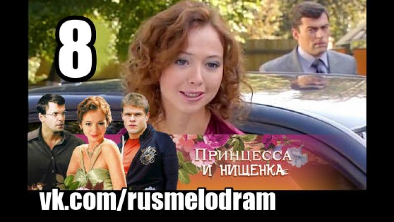 Принцесса и нищенка 8 серия (2009)