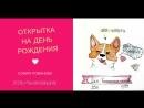 Видео мастер класс Открытка на День Рождения Корги