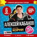 Алексей Кабанов фото #39