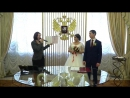 Венер и Мария 3.11.17 . Регистрация брака