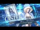 Cu Chulainn Caster 3★ - Fate/Grand Order Arcade