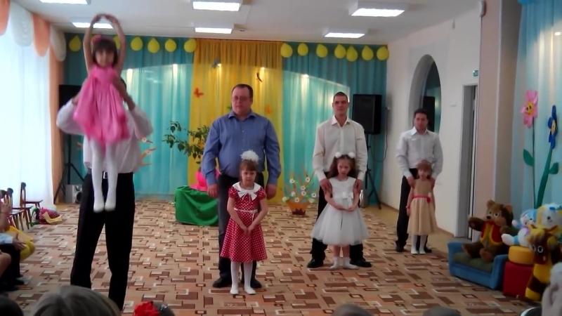 Танец пап и дочек Плакал весь зал детский сад №244 Ульяновск Скачать в HD Скачать в HD 1
