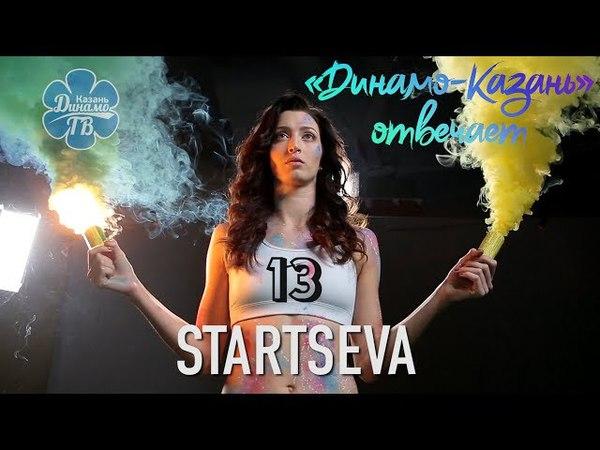 Динамо Отвечает | Евгения Старцева рассказывает об инстаграм, лидерских качествах и кроссовках