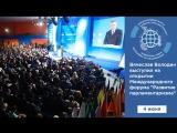 Вячеслав Володин выступил на открытии Международного форума