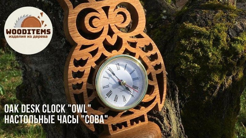 Настольные часы из дуба
