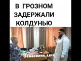 В Грозном задержали колдунью [Нетипичная Махачкала]