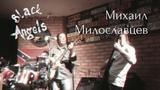 The Black Angels - Архангельский Гидролизный Завод (Live)