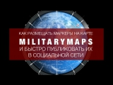 Как размещать маркеры MilitaryMaps и быстро публиковать их ВКонтакте
