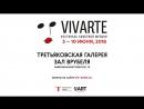 III Международный фестиваль камерной музыки Vivarte