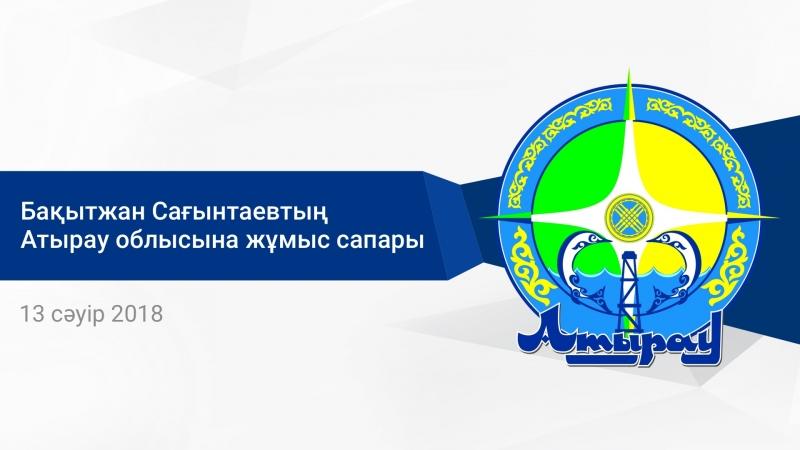 Бақытжан Сағынтаевтың Атырау облысына жұмыс сапары