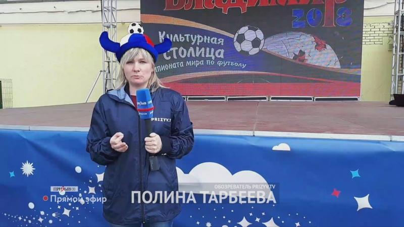Призыв ТВ инспектирует фан-зону в центре Владимира