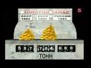 Zoloto partii - Какой был золотой запас у СССР