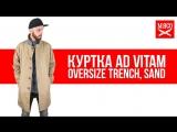 Куртка Ad Vitam - Oversize Trench, Sand. Обзор