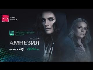 """Премьера сериала """"Амнезия"""" на ivi 25 сентября."""