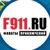 Подарки-приключения Екатеринбург F911.RU