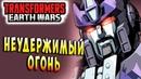 НЕУДЕРЖИМЫЙ ВНУТРЕННИЙ ОГОНЬ! Трансформеры Войны на Земле Transformers Earth Wars 83