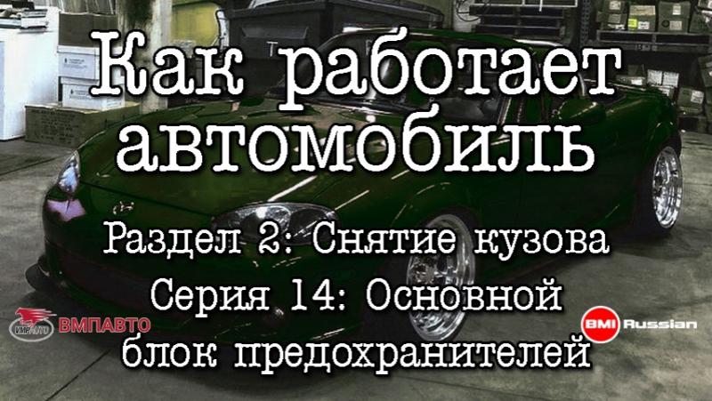 Как работает автомобиль S02 Снятие кузова 14 Основной блок предохранителей [BMIRussian]