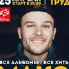 МАКС КОРЖ | 25 апреля | ИРКУТСК