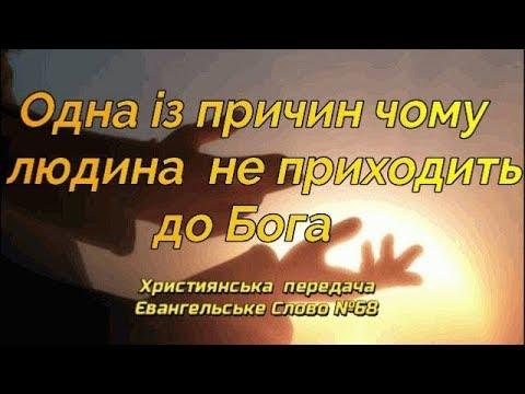 Християнська передача Євангельське Слово №68 Одна із причин чому людина не приходить до Бога
