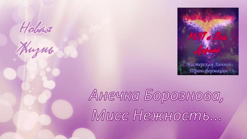 Анечка Борознова МЛТ с Эль Дэрией Новая Жизнь Мисс Нежность