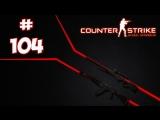 Live: Bludnik Stream Играем в Counter-Strike: Global Offensive #104