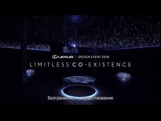 Lexus design event 2018